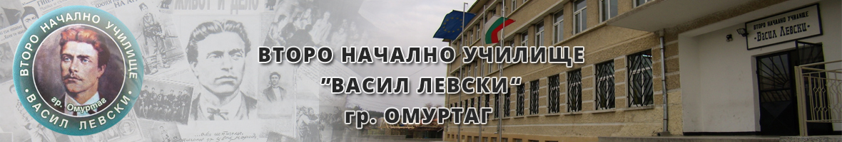 "II НУ ""Васил Левски"""